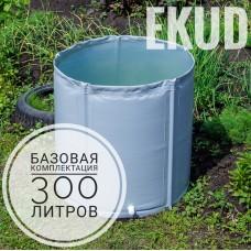 Ёмкость для воды из ПВХ 300 л.