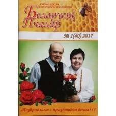"Журнал ""Беларускi Пчаляр"" №1 (40) 2017"