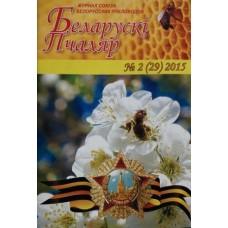 "Журнал ""Беларускi Пчаляр"" №2 (29) 2015года"