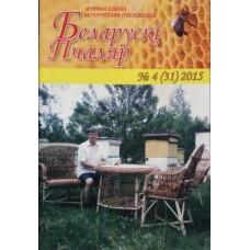 "Журнал ""Беларускi Пчаляр"" №4 (31) 2015"