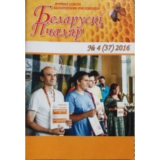 "Журнал ""Беларускi Пчаляр"" №4 (37) 2016"