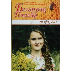"Журнал ""Беларускi Пчаляр"" №4 (43) 2017"