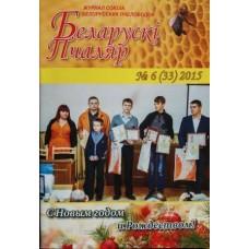 "Журнал ""Беларускi Пчаляр"" №6 (33) 2015"