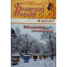 "Журнал ""Беларускi Пчаляр"" №6 (45) 2017"