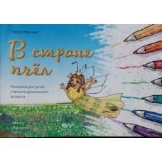 Детская раскраска «В стране пчел». Сергей Мытько