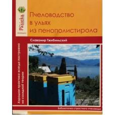 Книга «Пчеловодство в ульях из пенополистирола». Тжибиньский Славомир