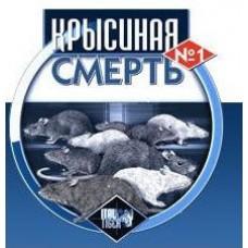 Средства от грызунов «Крысиная смерть №1» 100 гр.