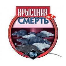 Средства от грызунов «Крысиная смерть №2» 200 гр.