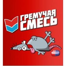 Средства от грызунов «ГРЕМУЧАЯ СМЕСЬ» 100 гр.